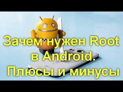Зачем Root Права На Android И Как Ими Пользоваться