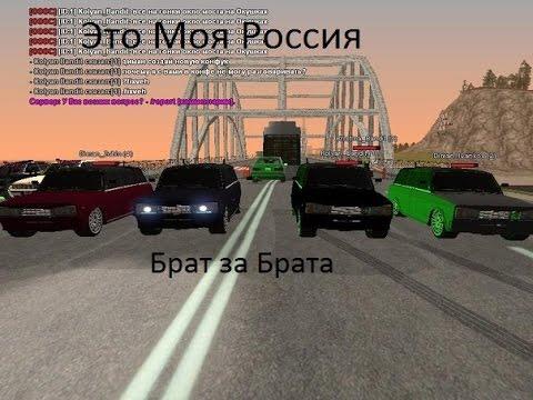 Скачать для гта криминальная россия бета 2 мод пак