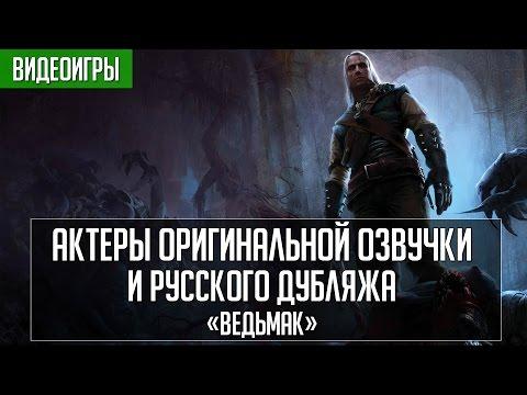 Как сделать русскую озвучку в the witcher 3