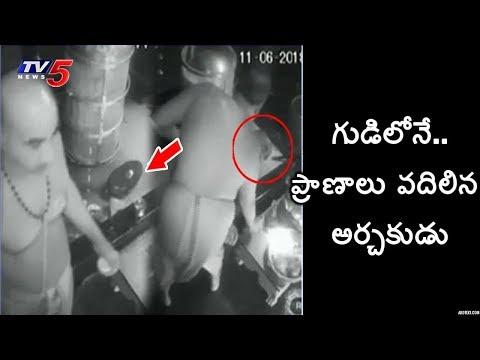 గుడిలోనే ప్రాణాలు వదిలిన అర్చకుడు | Priest Collapses | TV5 News