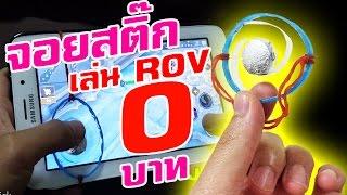 Joystick ราคา 0 บาท จอยเล่นเกมส์ ROV และ Mobile Legends ทำเองใช้เอง by N Join Play