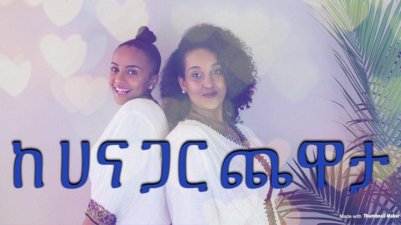 Get Ready For Us, beautybykidist And hannazenebech - ከ ሀናና ቢውቲ ባይ ቅድስት ጋር ጨዋታ