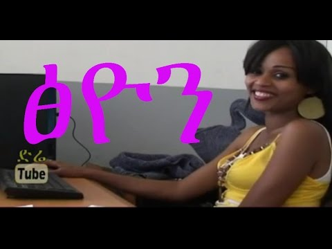Tsion (Ethiopian Movie)