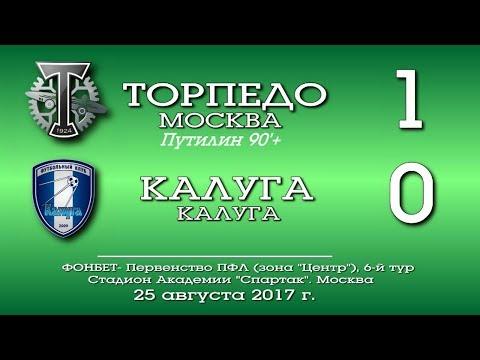 Торпедо (Москва) - Калуга 1:0. Обзор матча