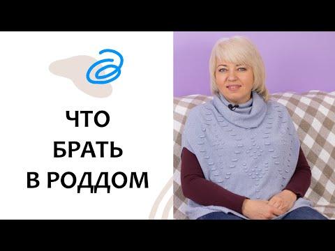 СУМКИ В РОДДОМ - советы АКУШЕРКИ. Роды без страха. Выпуск 75