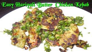 Easy Hariyali Butter Chicken Kebab | Amma