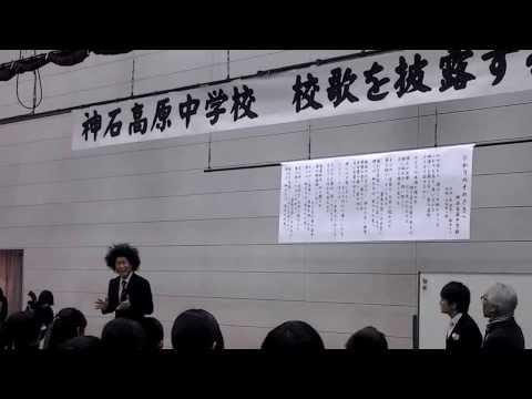 神石高原中学校校歌のお披露目会(練習風景)