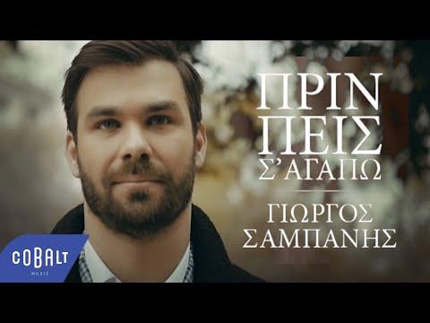 Γιώργος Σαμπάνης - Πριν πεις σ´αγαπώ | Giorgos Sabanis - Prin peis s 'agapo - Official Video Clip