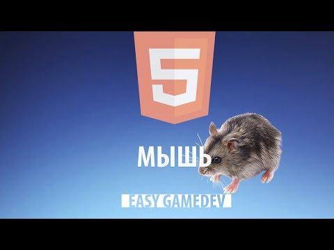 Как создать игру на HTML5 - 21 - Мышь