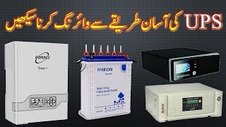 How to UPS wiring at home   UPS Wiring Connection for Home Complete Detail In Urdu-Hindi