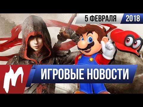 Игромания! ИГРОВЫЕ НОВОСТИ, 5 февраля (Assassin's Creed, Марио, Respawn, Звёздные Войны)