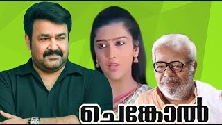 Daddy Cool - Chenkol 2002 Full Malayalam Movie I Mohanlal