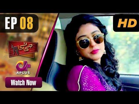 GT Road - Episode 8 | Aplus Dramas | Inayat, Sonia Mishal, Kashif, Memoona | Pakistani Drama