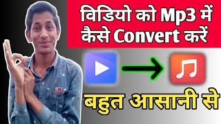 वीडियो को MP3 song कैसे बनाएं | video to mp3 in hindi | video to mp3 converter in hindi