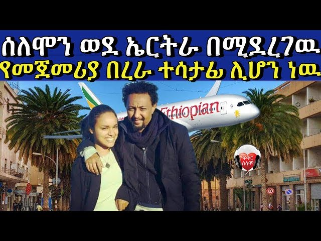 Artist Solomon Bogale and Selam Tesfaye first flight to Eritrea