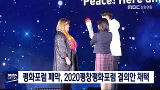 평화포럼 폐막, 2020평창평화포럼 결의안 채택