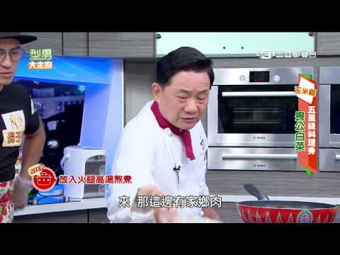 台綜-型男大主廚-20150702 意見領袖香蕉連連看