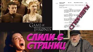 Слитый сценарий 7 сезона игры престолов
