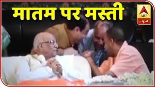 UP CM, Others Caught Laughing During Mourning Of ND Tiwari, Video Viral | ABP News