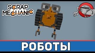 Как сделать робота в скрап механик 606