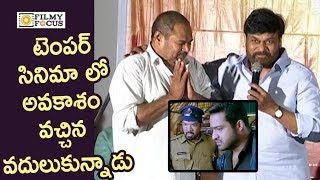 Chiranjeevi Reveals Reasons Behind R Narayana Murthy Rejecting NTRand#39;s Temper Movie