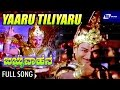 Download Yaru Tiliyaru Song From Babruvahana – ಬಬ್ರುವಾಹನ|Kannada | Feat. Dr Rajkumar, B Sarojadevi in Mp3, Mp4 and 3GP