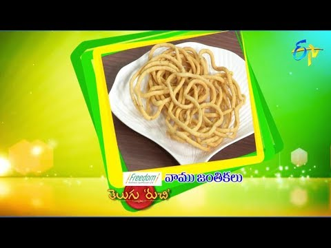Vamu Janthikalu | Telugu Ruchi | 29th September 2018 | ETV  Telugu