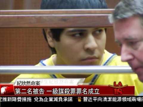 [紀欣然第二名被告被裁定黑獄風雲]洛城18台晚間新聞06082017