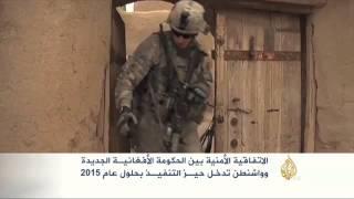 اتفاقية أمنية تسمح ببقاء القوات الأجنبية عشر سنوات بأفغانستان