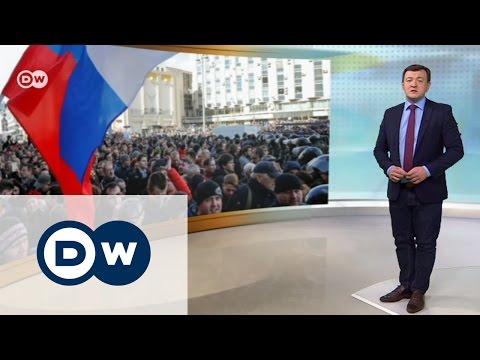 Протесты в РФ: слова очевидцев, Навальный и реакция Запада - DW Новости  (27.03.2017)