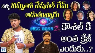 Bigg Boss 2 Telugu 10th Week Elimination || Nani BiggBoss2 Latest Updates #Kaushal Army | Myra Media