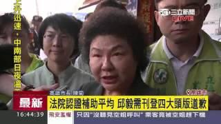 力證高市府清白 陳菊堅定重申:「登報道歉」很重要
