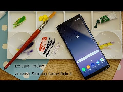 Exclusive Preview สัมผัสแรก Samsung Galaxy Note 8