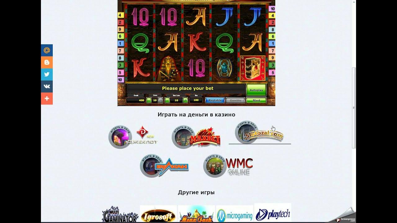 Были Олайн Найти Azartu.com Игровые Автоматы взглянул
