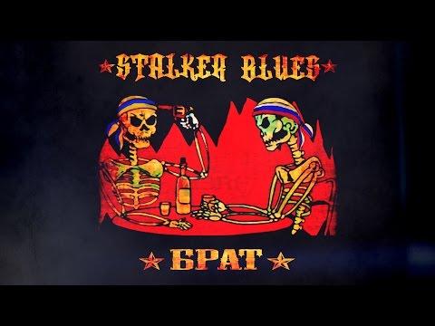 Stalker Blues - Брат