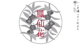 Ia 鳳仙花 オリジナル曲