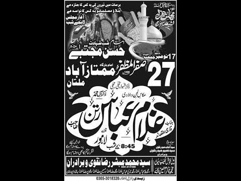 Majlis 27 Safar 1439-2017   Imambargah Mumtazabad Multan