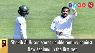 Shakib Al Hasan scores double century against New Zealand in the first test