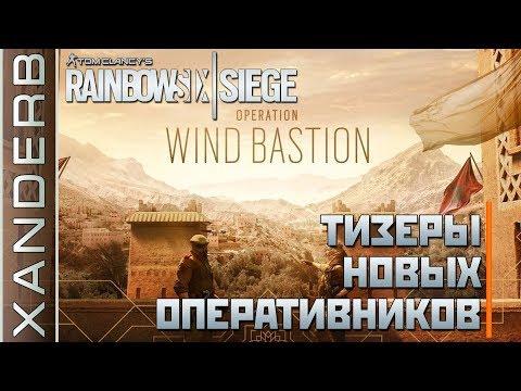 Новые оперативники Wind Bastion - KAID и NOMAD | Полный разбор тизеров Rainbow Six Siege