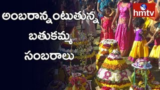 Saddula Bathukamma Celebrations in Tank Bund | Hyderabad | hmtv
