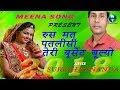 रुस मत पतलीसी तेरी बूर्सेट बूल्याे \\ Suresh Sonanda \\ New Superhit Meena Song 2018