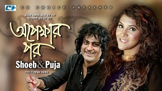 Opekkhar Por | Shoeb | Puja | Sajid Sarker | Official Music Video | Bangla Hit Song