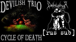 DEVILISH TRIO - Cycle of Death [rus sub]