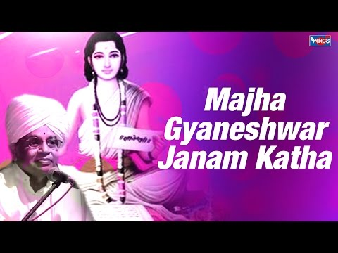 Marathi Kirtan Majha Gyaneshwar Janam Katha - Baba Maharaj Satarkar...
