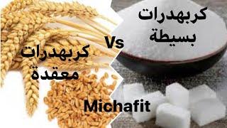 carbohydrates good carbs vs bad carbs فرق بين كربهدرات معقدة  والكربوهيدرات البسيطة