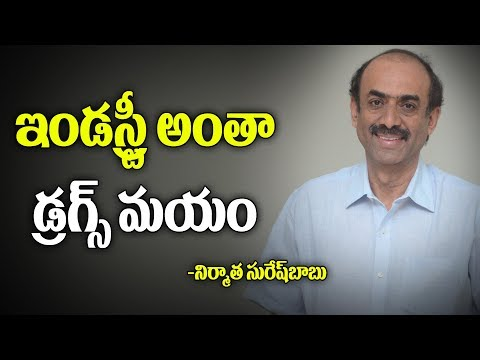Producer Suresh Babu Sensational Comments about Telugu Film Industry | Y5 tv |