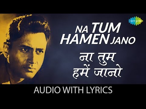 Na Tum Hamen Jano with lyrics | न तुम हमें जनो के बोल | Hemant Kumar | Baat Ek Raat Ki | HD Song