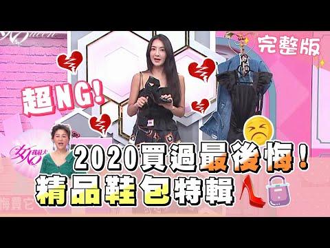 台綜-女人我最大-20200730 此生買過最後悔!精品鞋包特輯