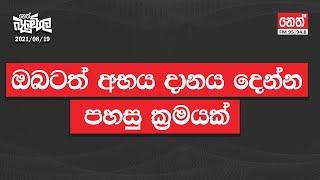 2021-08-19 | Neth Fm Balumgala