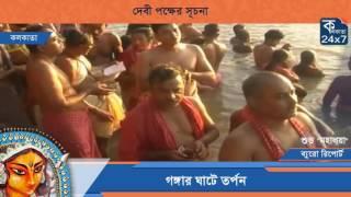 মহালয়া... ২০১৬ ।। mahalaya